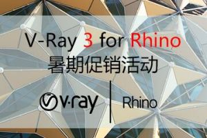V-Ray 3 for Rhino 暑期促销活动