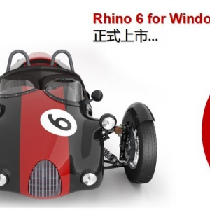 Rhino 6 for Windows 正式上市
